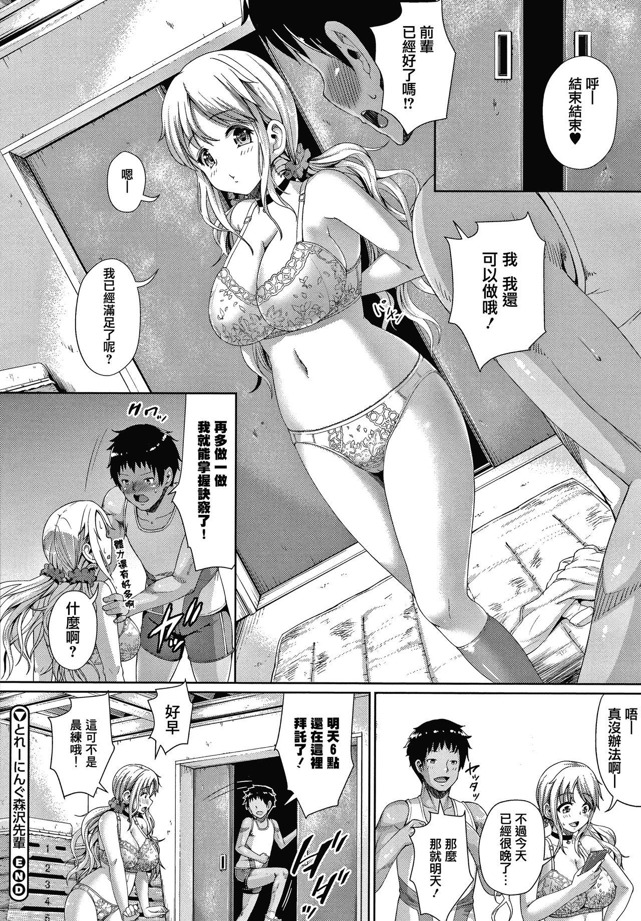 Makita Kiyoka wa H ga Shitai. 77