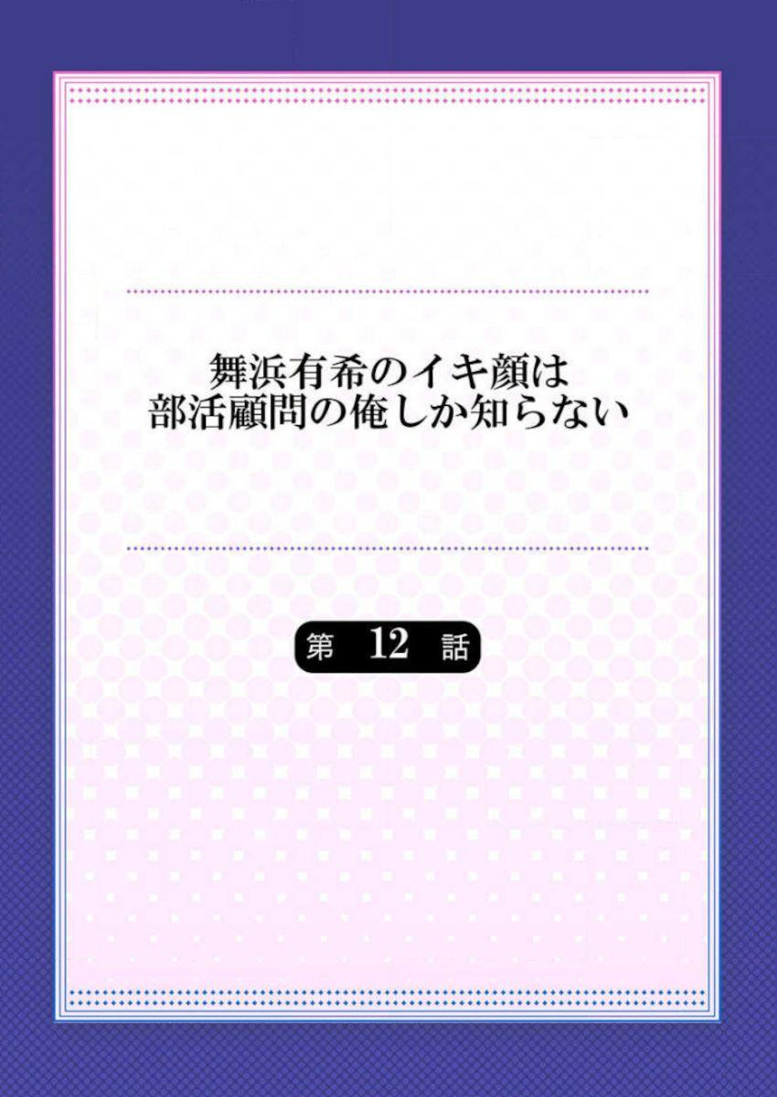 Maihama Yuki no Ikigao wa Bukatsu Komon no Ore shika Shiranai Ch. 12 1