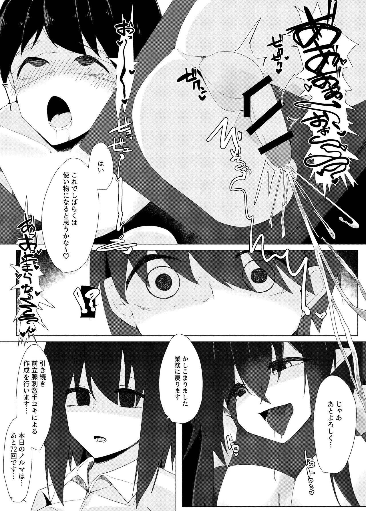 Tenkousei no Succubus ga 〇 Gakkou o Nottori Sakusei Shisetsu ni Shichau Hanashi 14