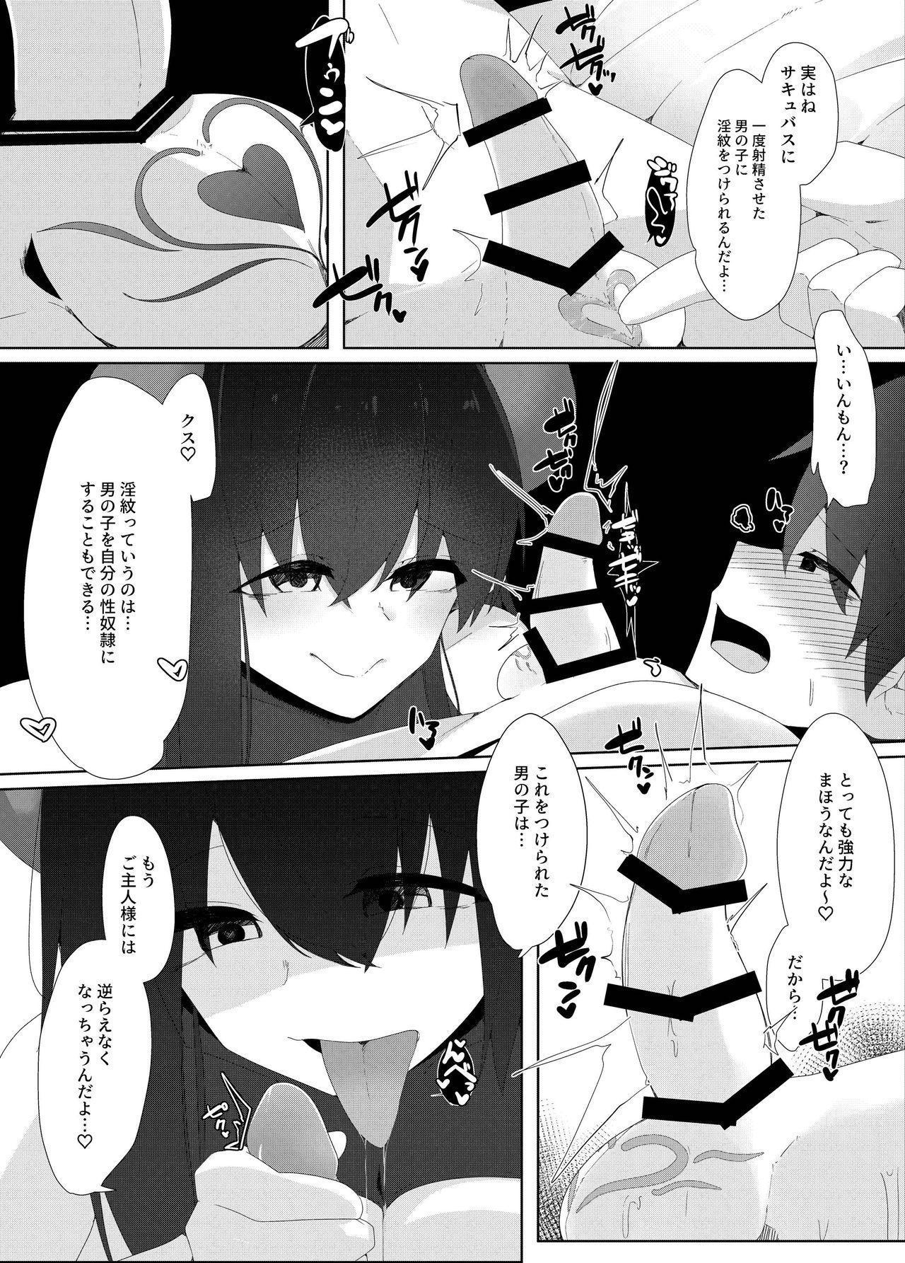 Tenkousei no Succubus ga 〇 Gakkou o Nottori Sakusei Shisetsu ni Shichau Hanashi 20