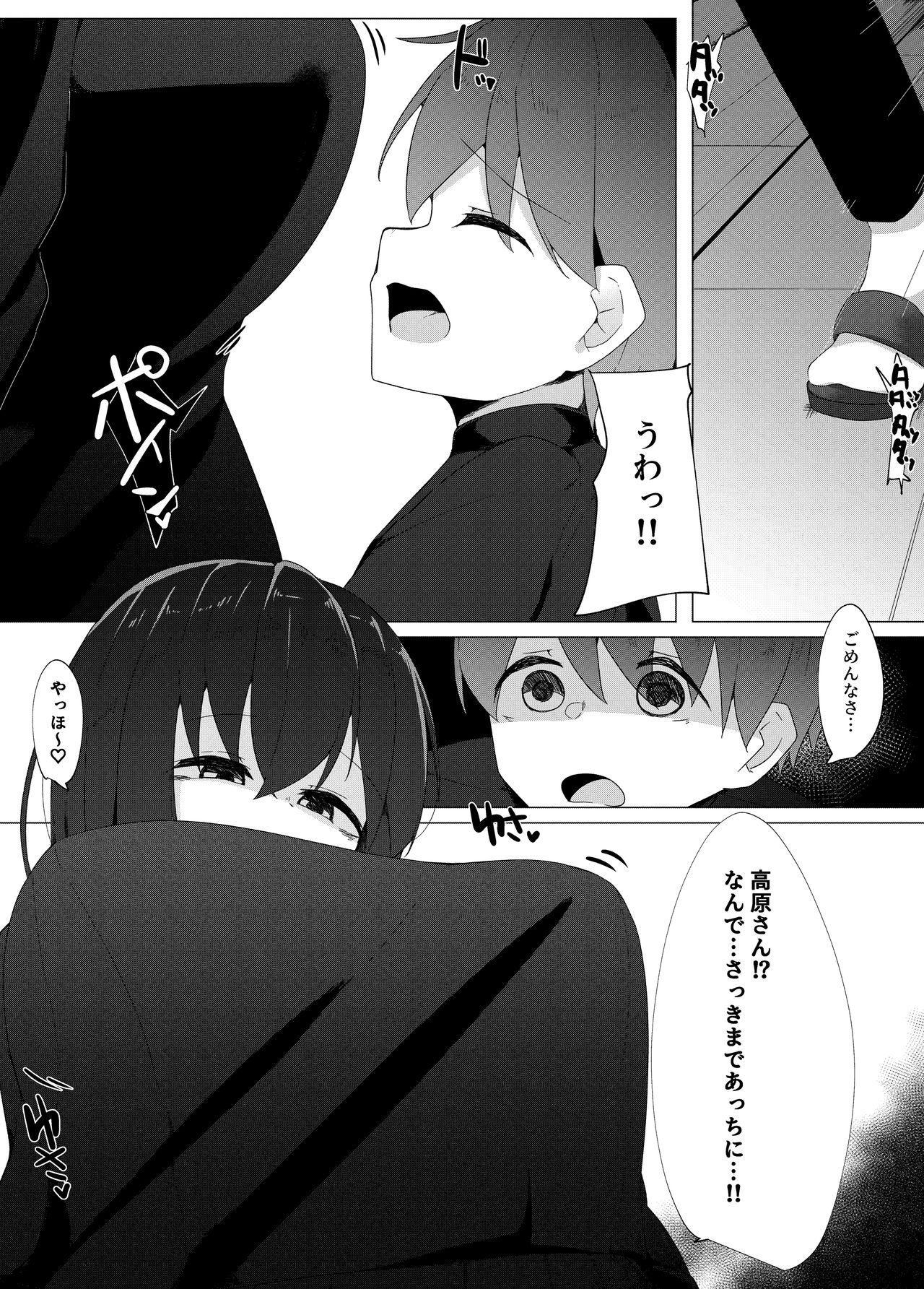 Tenkousei no Succubus ga 〇 Gakkou o Nottori Sakusei Shisetsu ni Shichau Hanashi 5