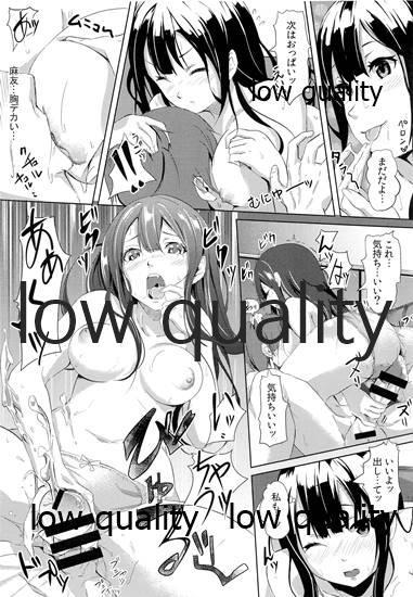 秘め恋 13