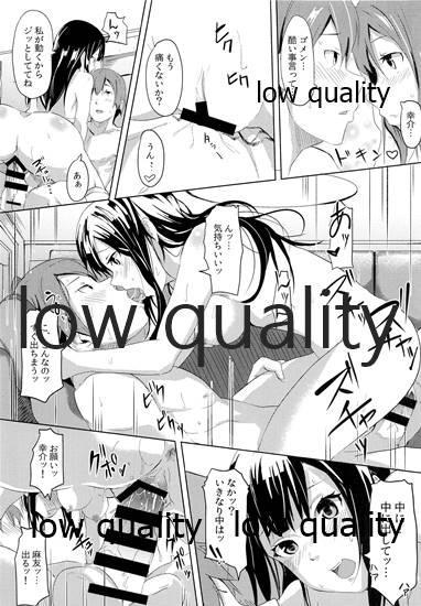 秘め恋 16
