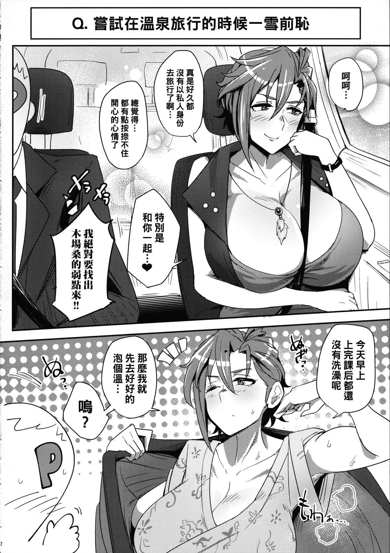 Kiba-san to Osake Nonde H Shitai! 10