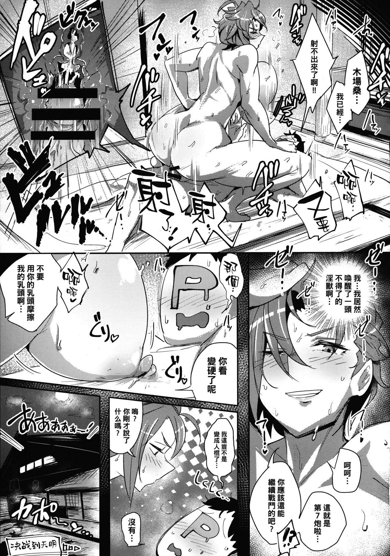 Kiba-san to Osake Nonde H Shitai! 15