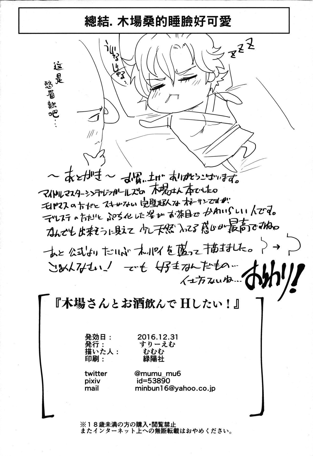 Kiba-san to Osake Nonde H Shitai! 16
