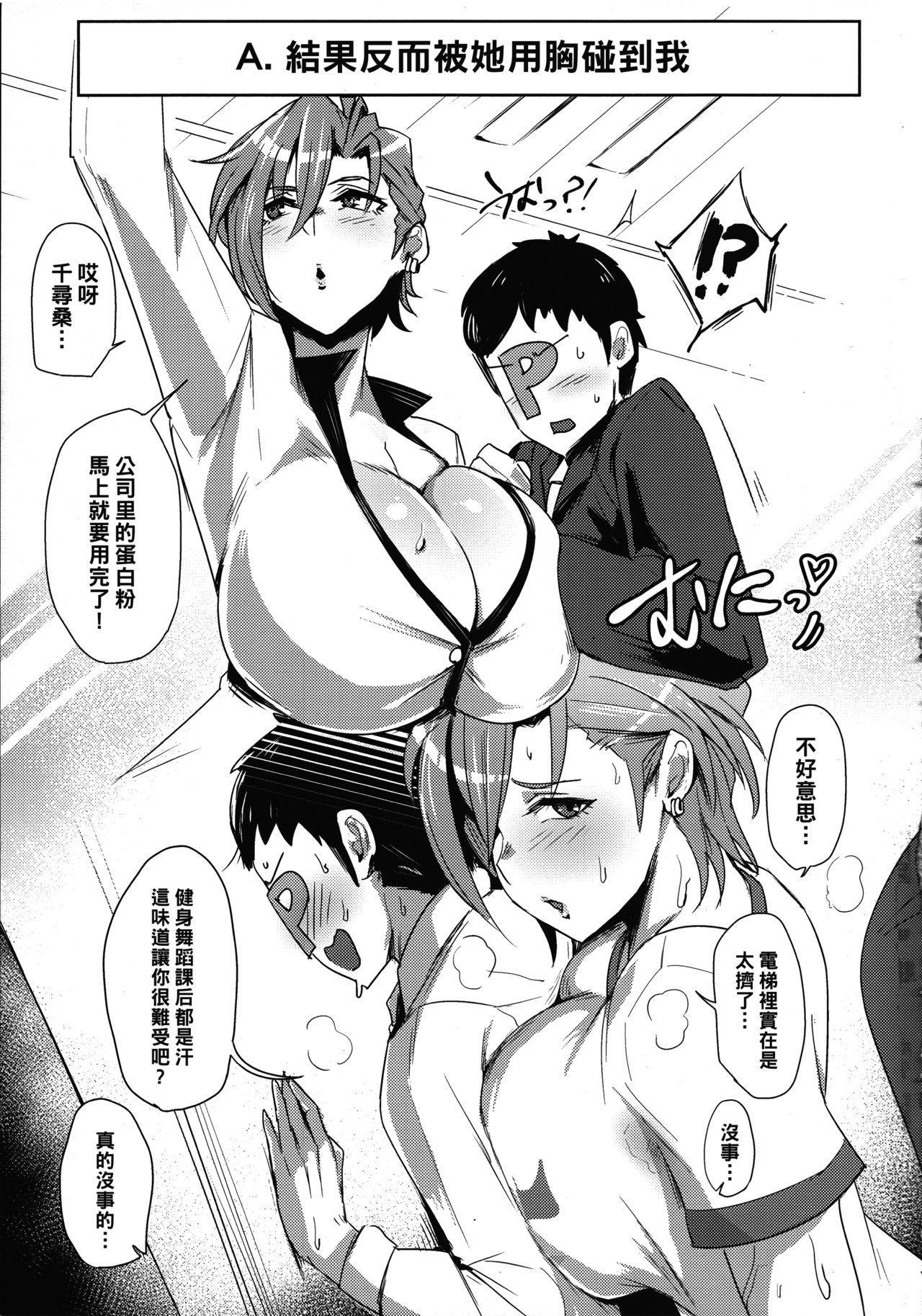 Kiba-san to Osake Nonde H Shitai! 3