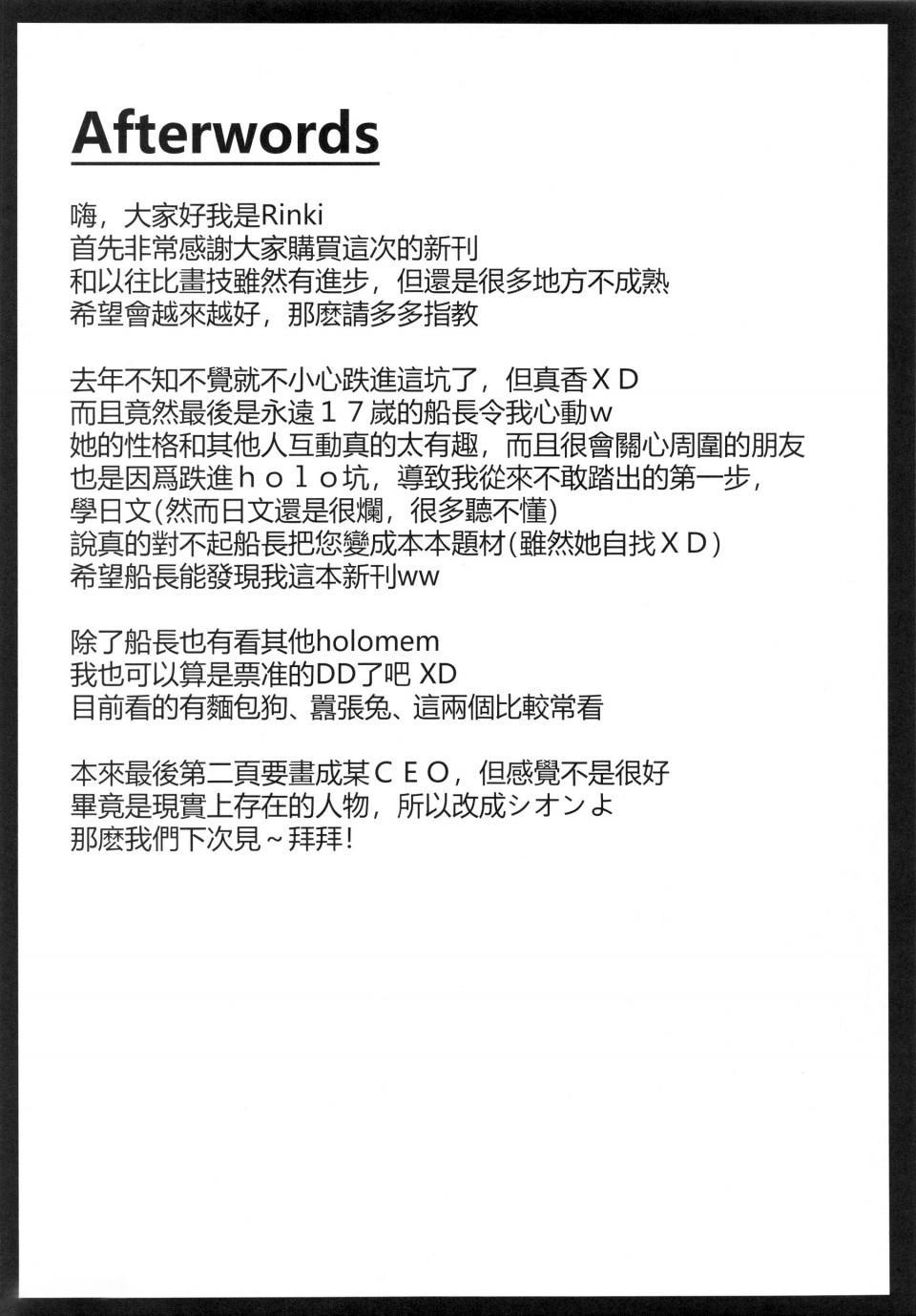 【台灣FF37】[リンキ] AHOY!!マリン不當偶像跑去當海賊 (hololive) (寶鐘瑪琳) (Vtuber) [Chinese] [Decensored] 19