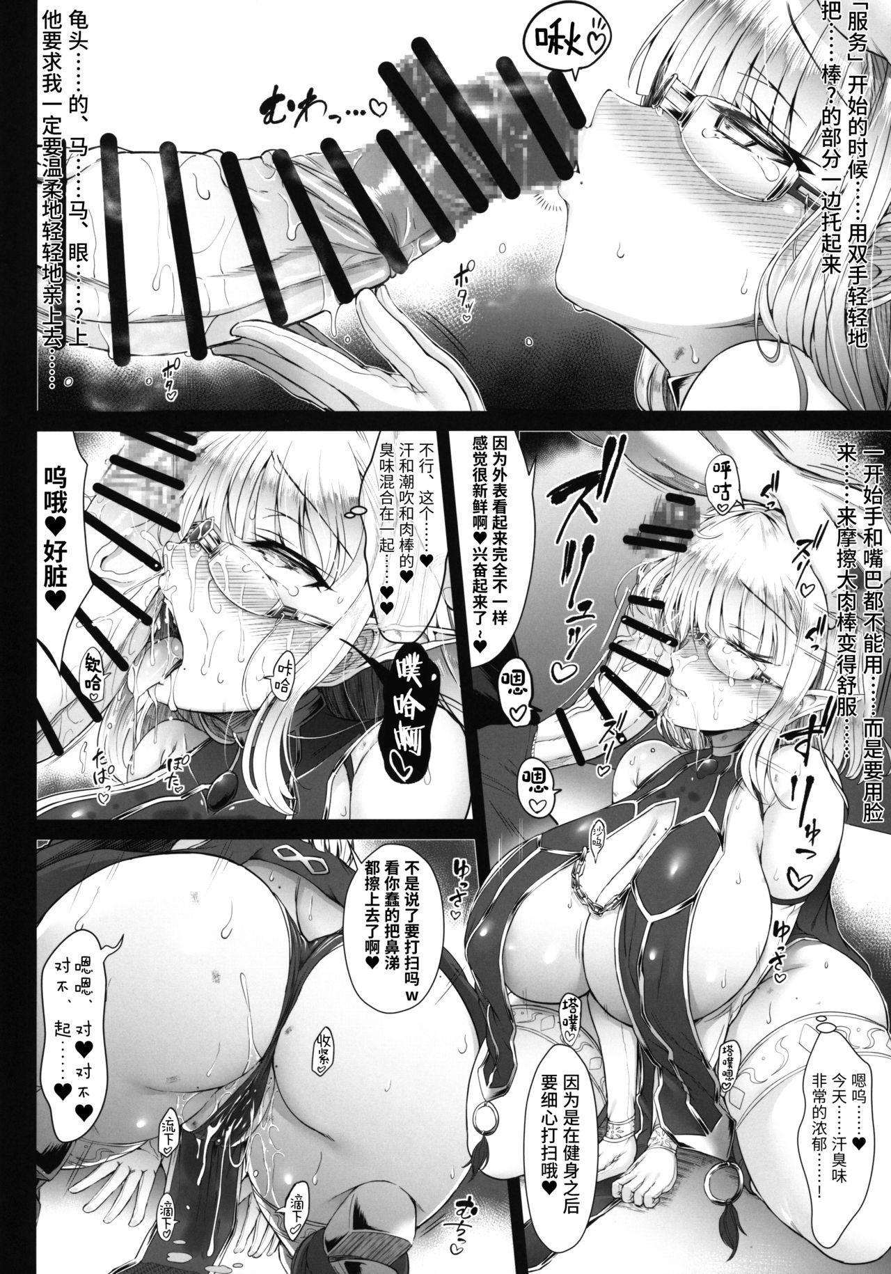 Karisome no Kanojo II Cosplay H Hen 24
