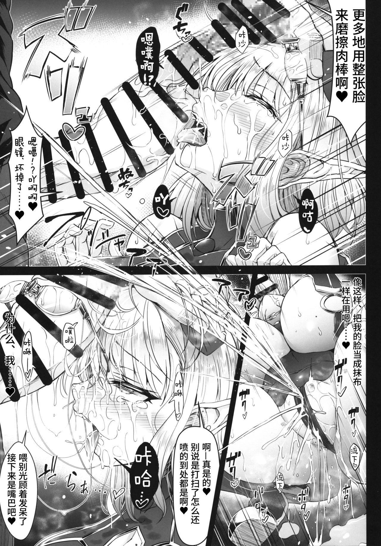 Karisome no Kanojo II Cosplay H Hen 25