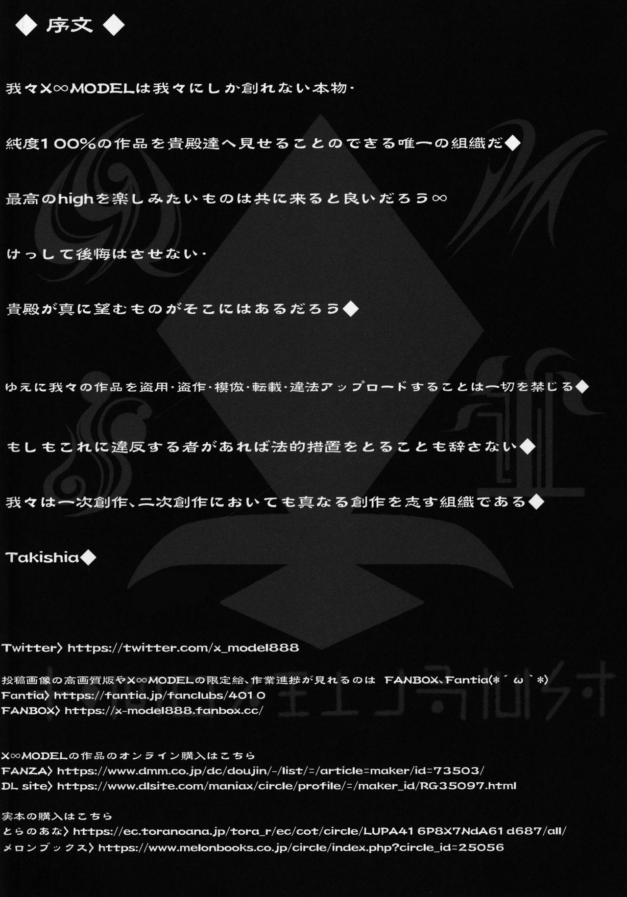 Karisome no Kanojo II Cosplay H Hen 2