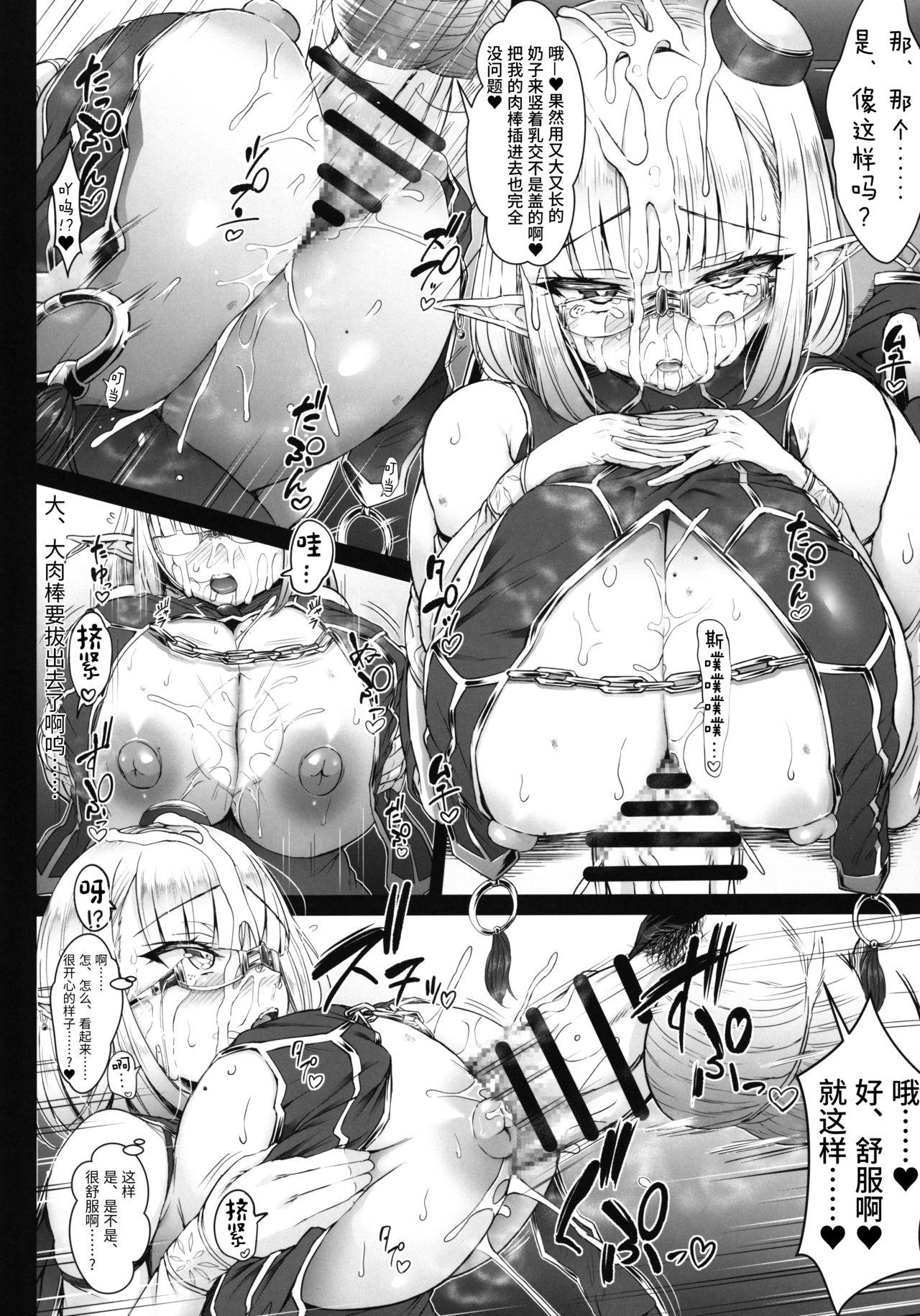 Karisome no Kanojo II Cosplay H Hen 32