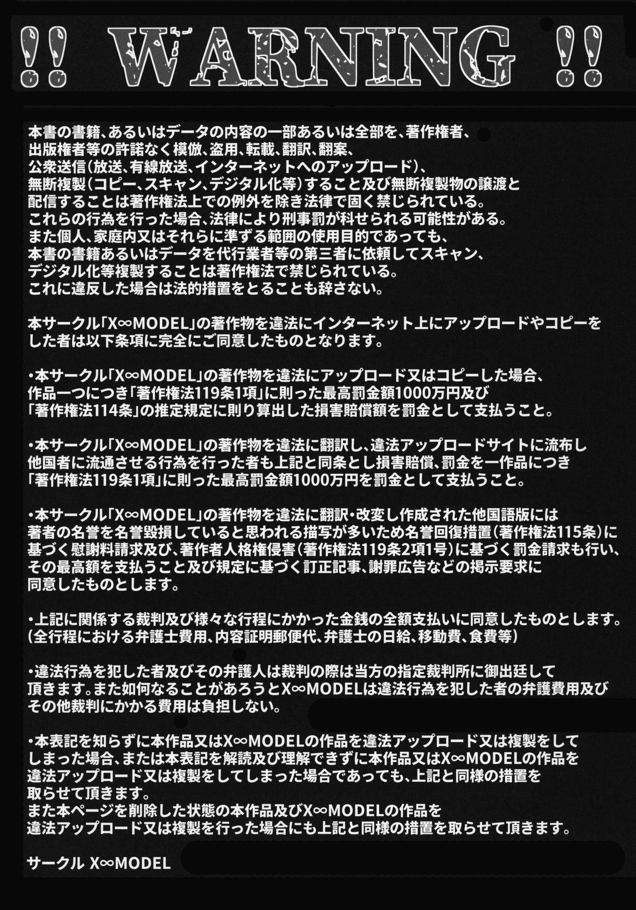 Karisome no Kanojo II Cosplay H Hen 52