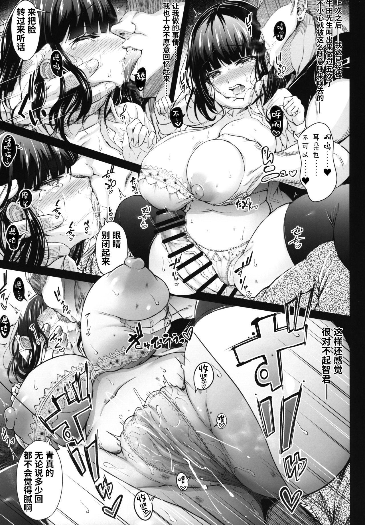 Karisome no Kanojo II Cosplay H Hen 5