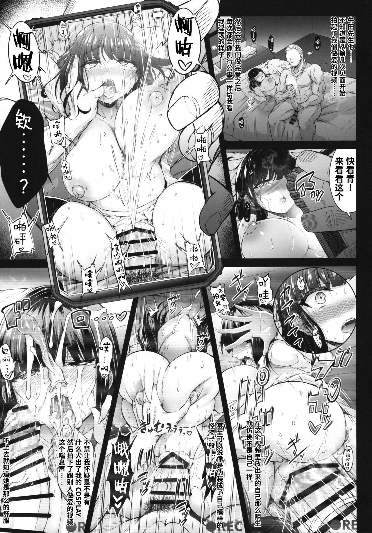 Karisome no Kanojo II Cosplay H Hen 7