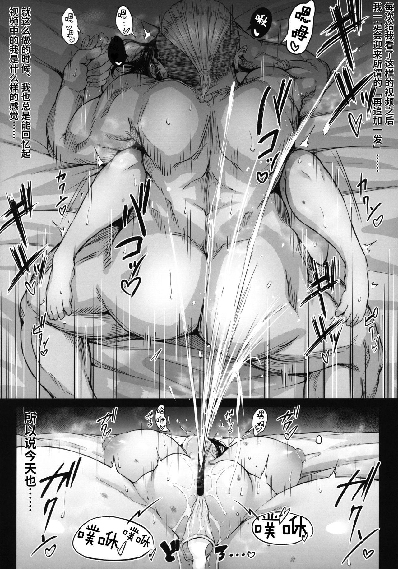 Karisome no Kanojo II Cosplay H Hen 8