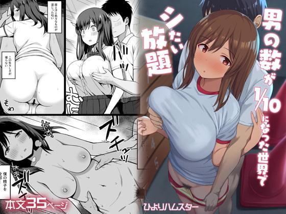 Otoko no Kazu ga 10-bun no 1 ni Natta Sekai de Shitai Houdai 0