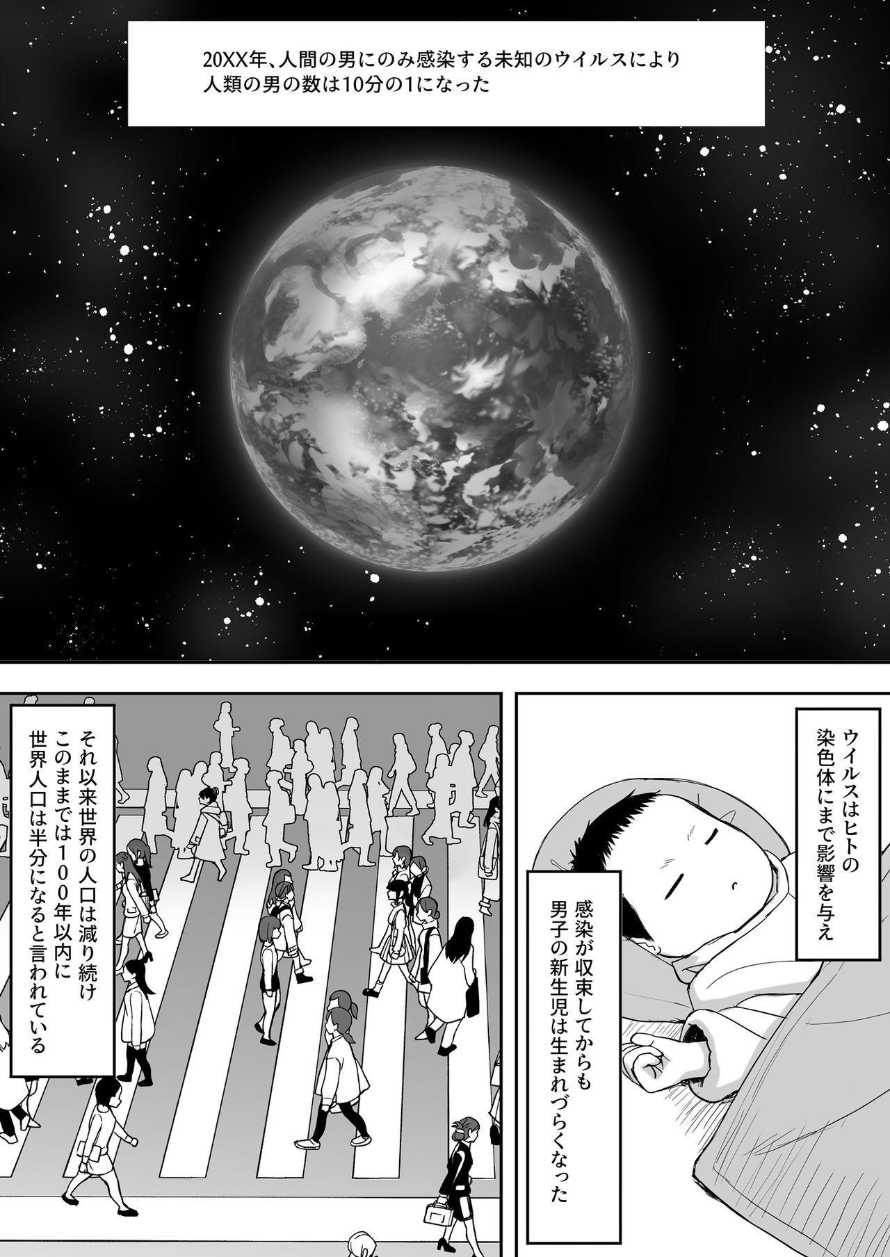 Otoko no Kazu ga 10-bun no 1 ni Natta Sekai de Shitai Houdai 38