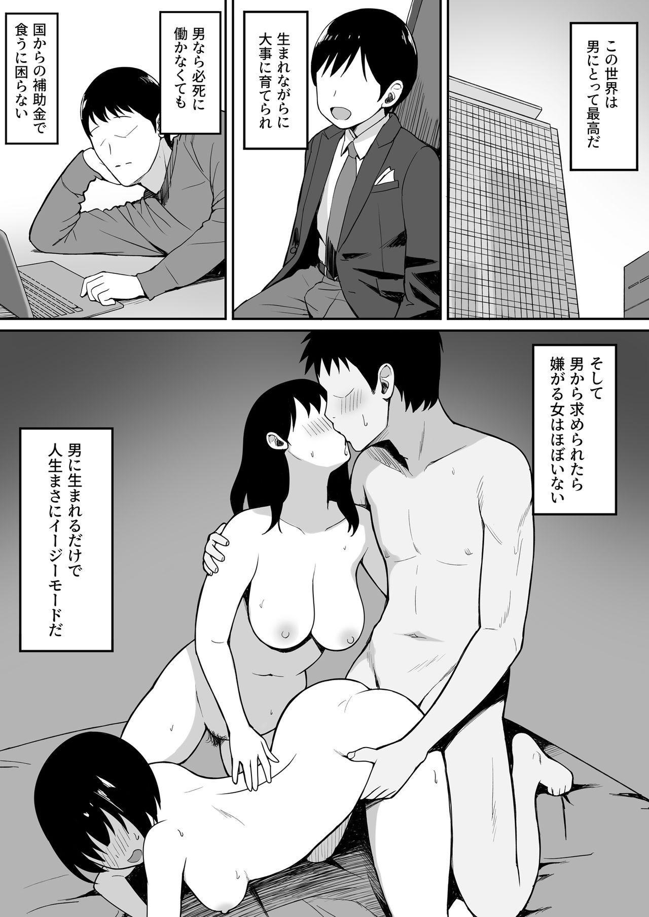 Otoko no Kazu ga 10-bun no 1 ni Natta Sekai de Shitai Houdai 52