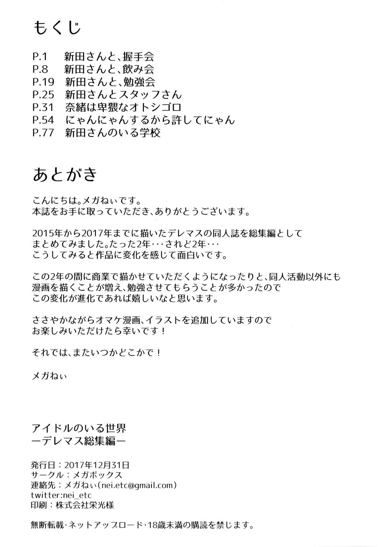 Idol no Iru Sekai 100