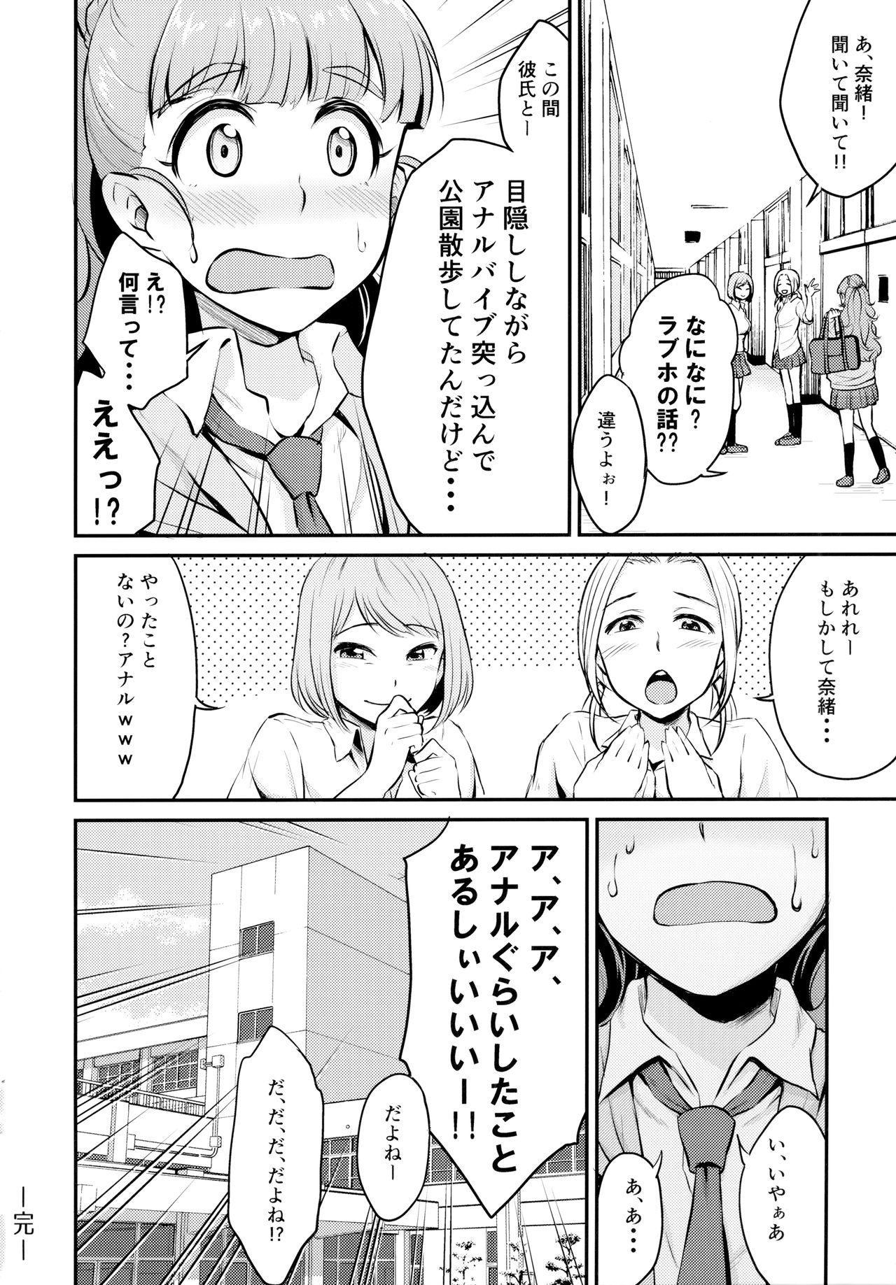 Idol no Iru Sekai 52