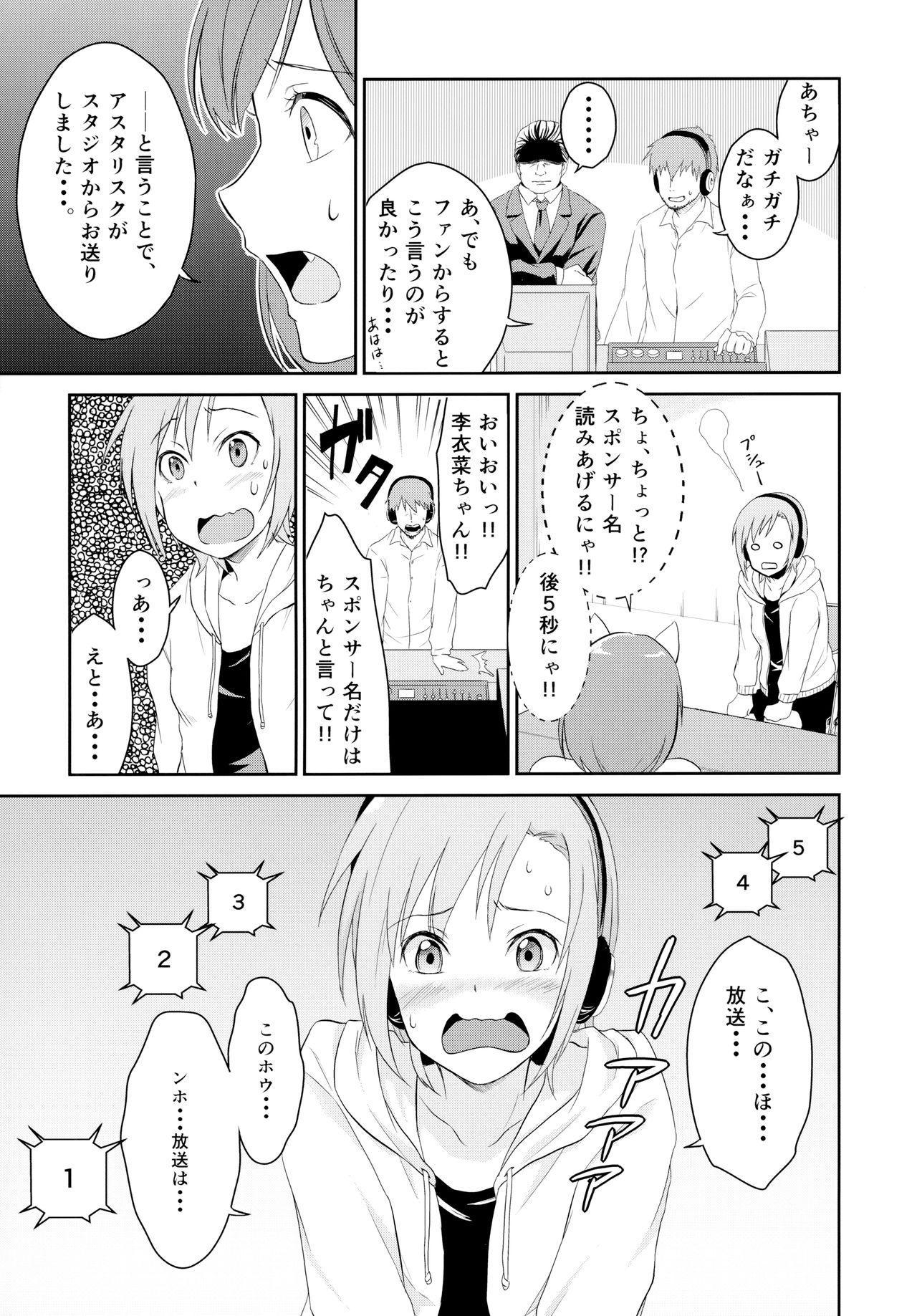 Idol no Iru Sekai 57