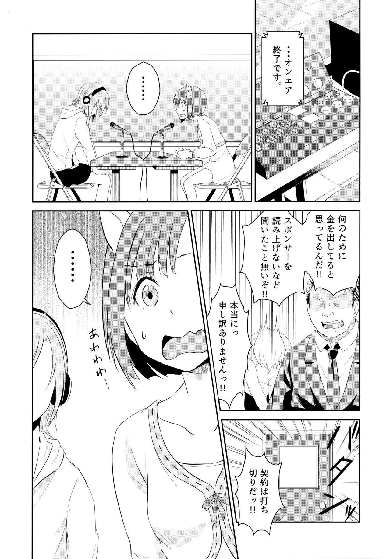 Idol no Iru Sekai 58