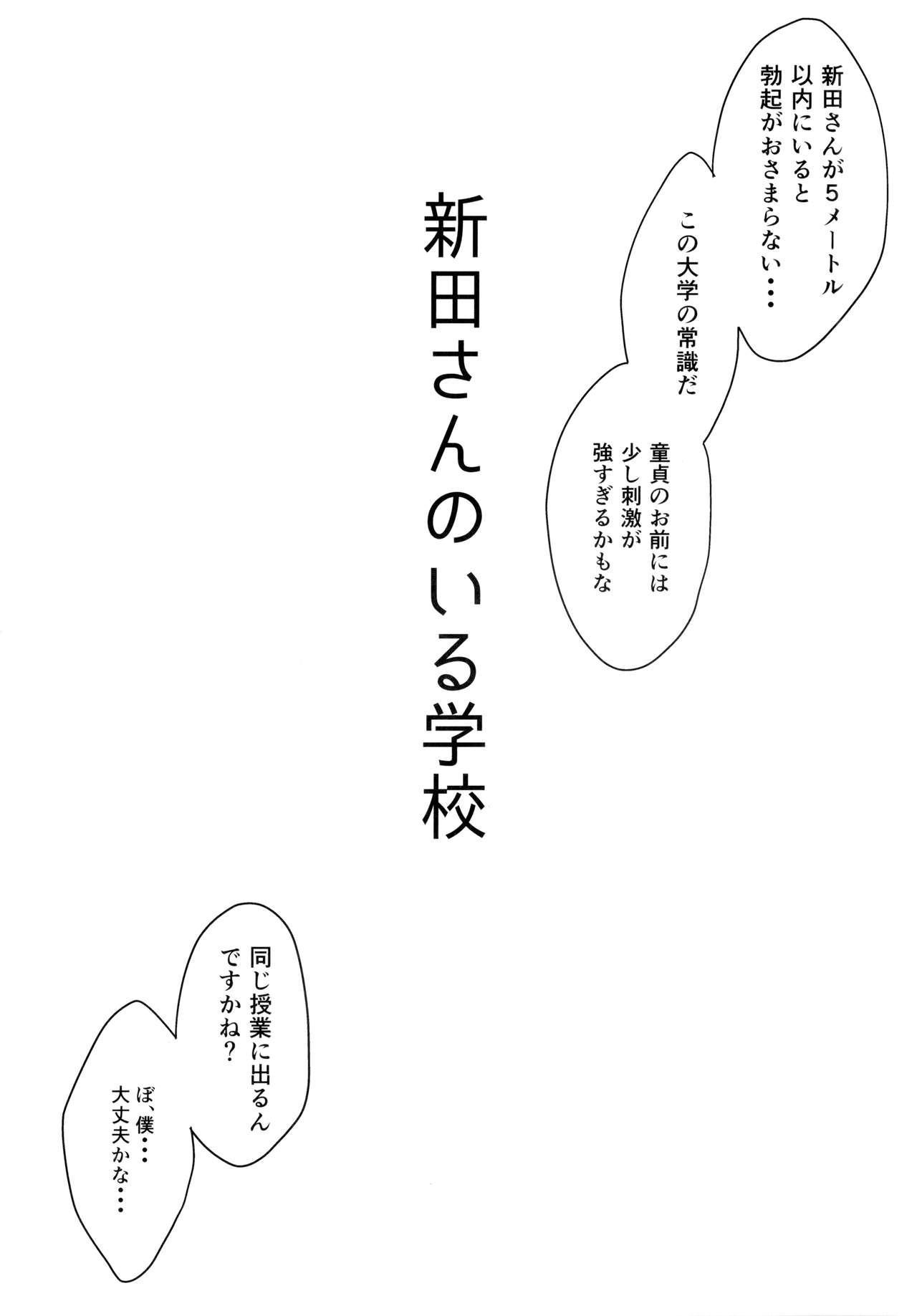Idol no Iru Sekai 78