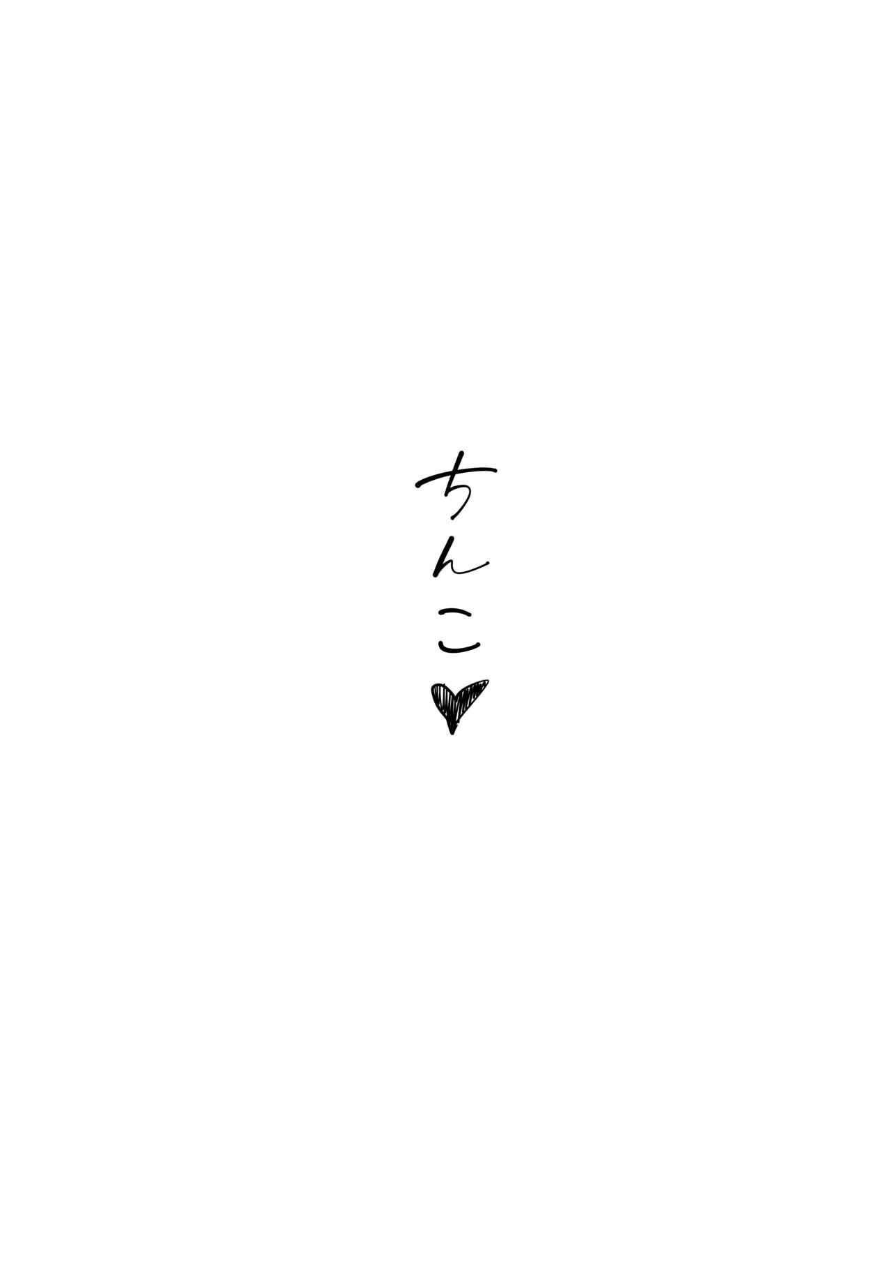 Himegoto Komachi 28