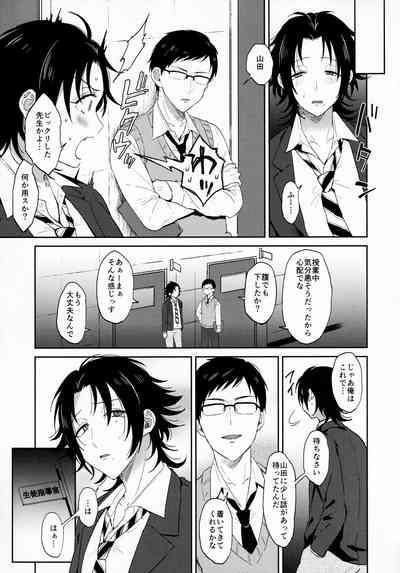 Oshiego Yamada o Kyouhaku Mesu Ochi Sex 7