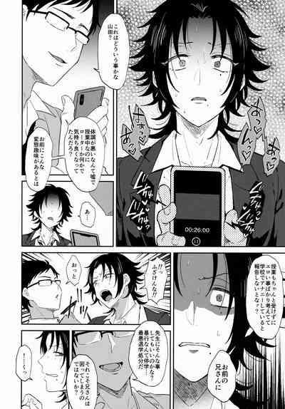 Oshiego Yamada o Kyouhaku Mesu Ochi Sex 8