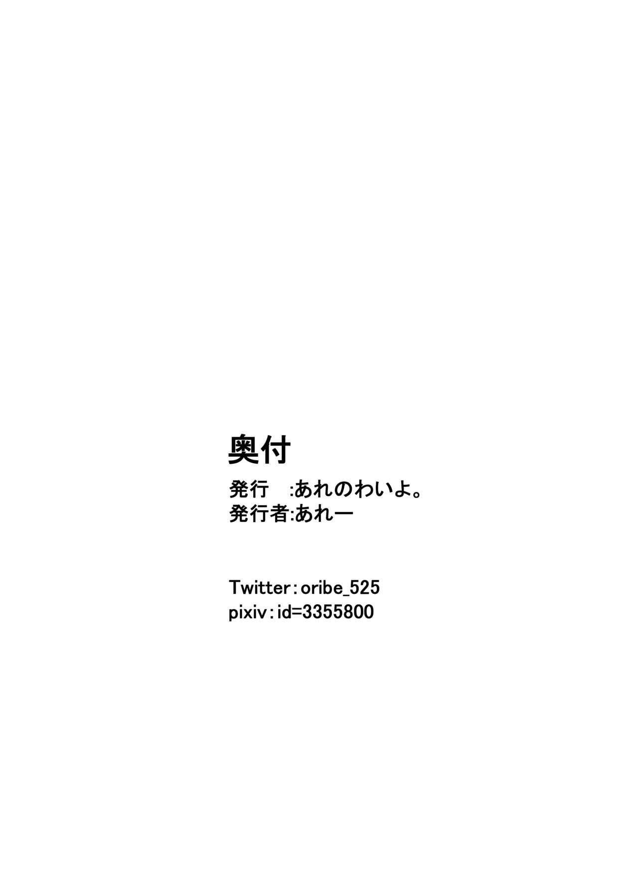 Ren-chan wa Papa ga Suki. 17