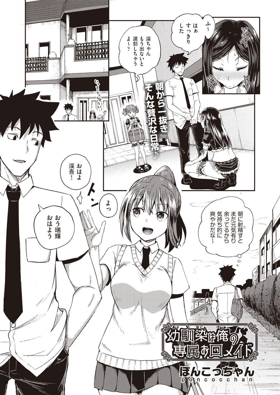 osananajimi wa ore no senzoku o kuchi meido hanbai-bi  1&2&3 【poncocchan】 0