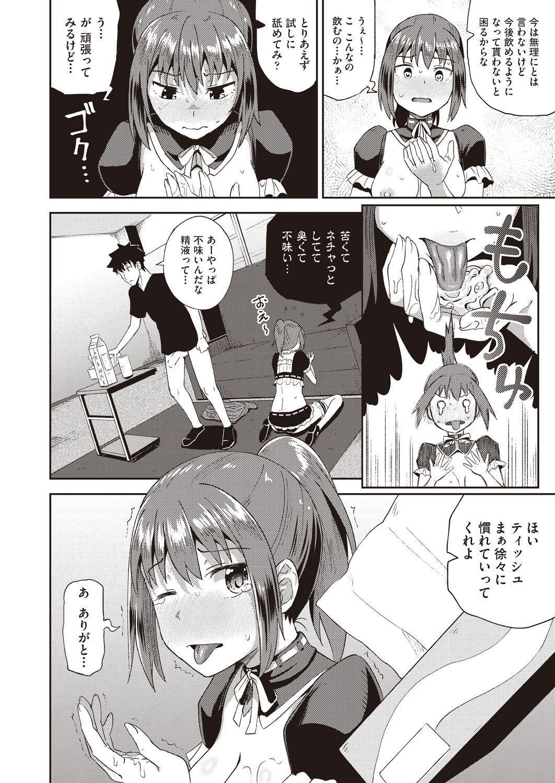 osananajimi wa ore no senzoku o kuchi meido hanbai-bi  1&2&3 【poncocchan】 17
