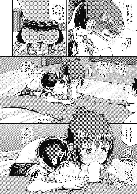 osananajimi wa ore no senzoku o kuchi meido hanbai-bi  1&2&3 【poncocchan】 27
