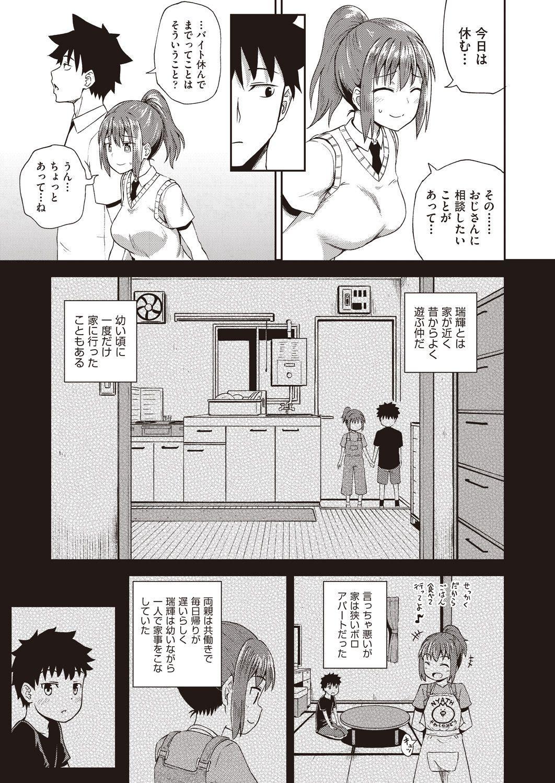 osananajimi wa ore no senzoku o kuchi meido hanbai-bi  1&2&3 【poncocchan】 2