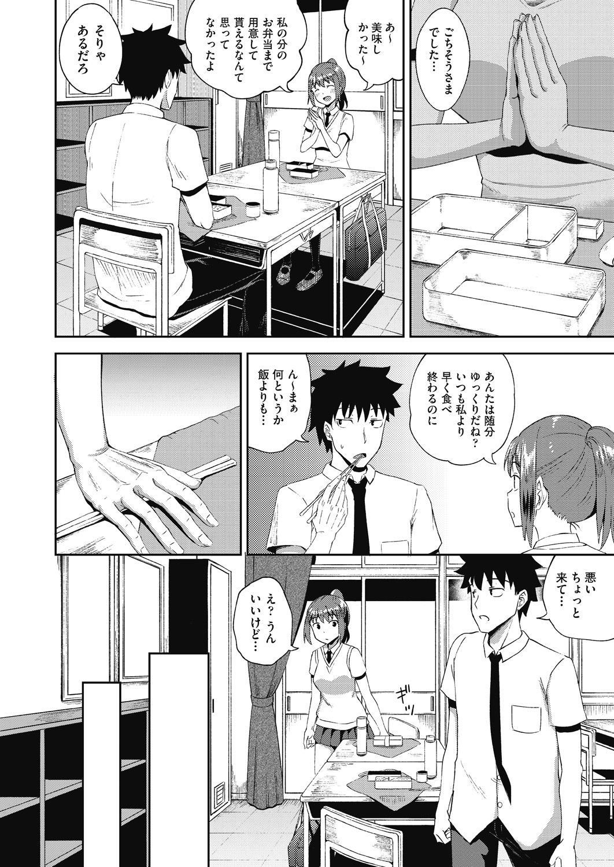 osananajimi wa ore no senzoku o kuchi meido hanbai-bi  1&2&3 【poncocchan】 31