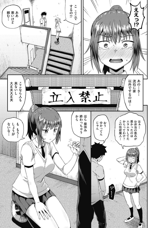 osananajimi wa ore no senzoku o kuchi meido hanbai-bi  1&2&3 【poncocchan】 32