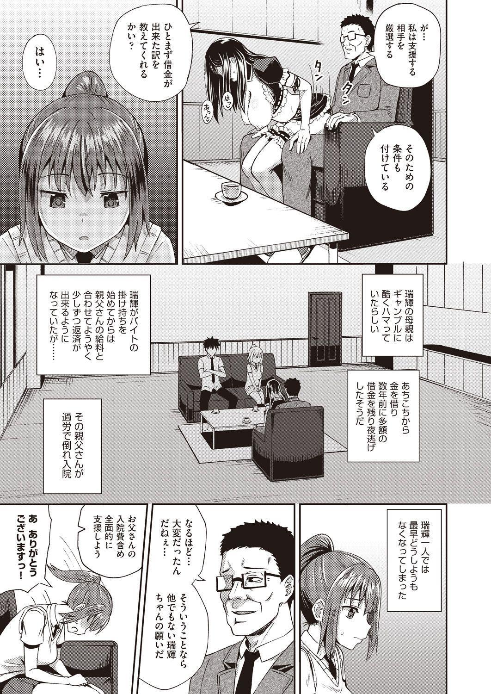 osananajimi wa ore no senzoku o kuchi meido hanbai-bi  1&2&3 【poncocchan】 4