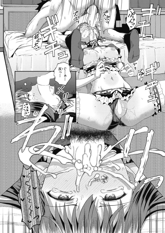 osananajimi wa ore no senzoku o kuchi meido hanbai-bi  1&2&3 【poncocchan】 55