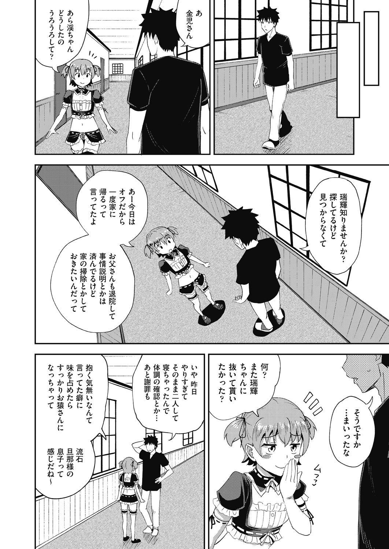 osananajimi wa ore no senzoku o kuchi meido hanbai-bi  1&2&3 【poncocchan】 60