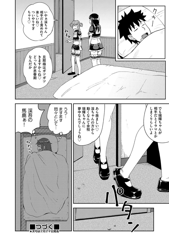 osananajimi wa ore no senzoku o kuchi meido hanbai-bi  1&2&3 【poncocchan】 91