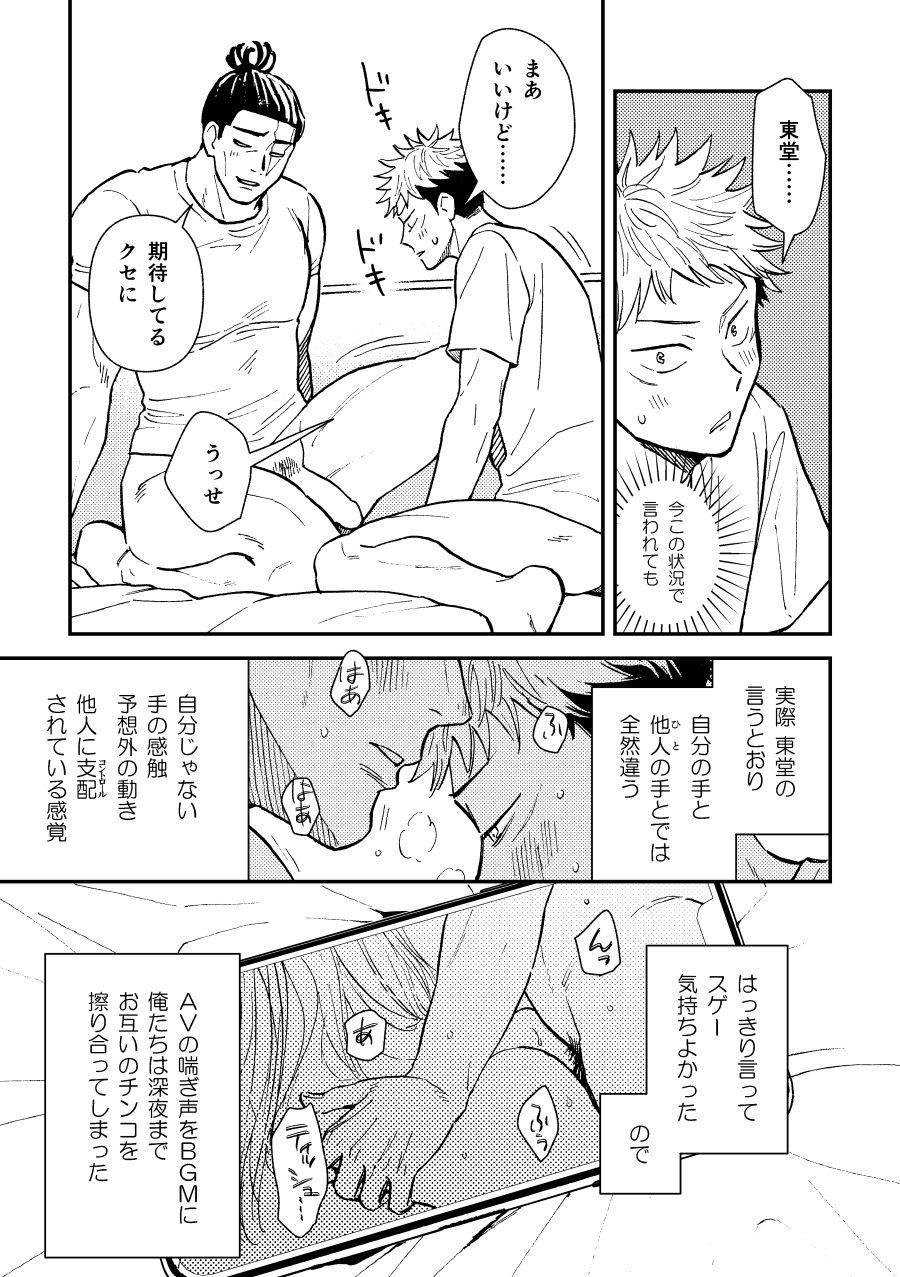 【Aoi Todo x Yuji Itadori】超親友だからセックスもする 9
