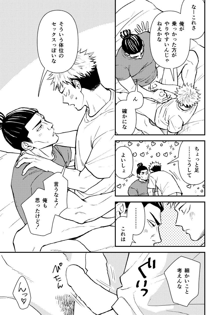 【Aoi Todo x Yuji Itadori】超親友だからセックスもする 11