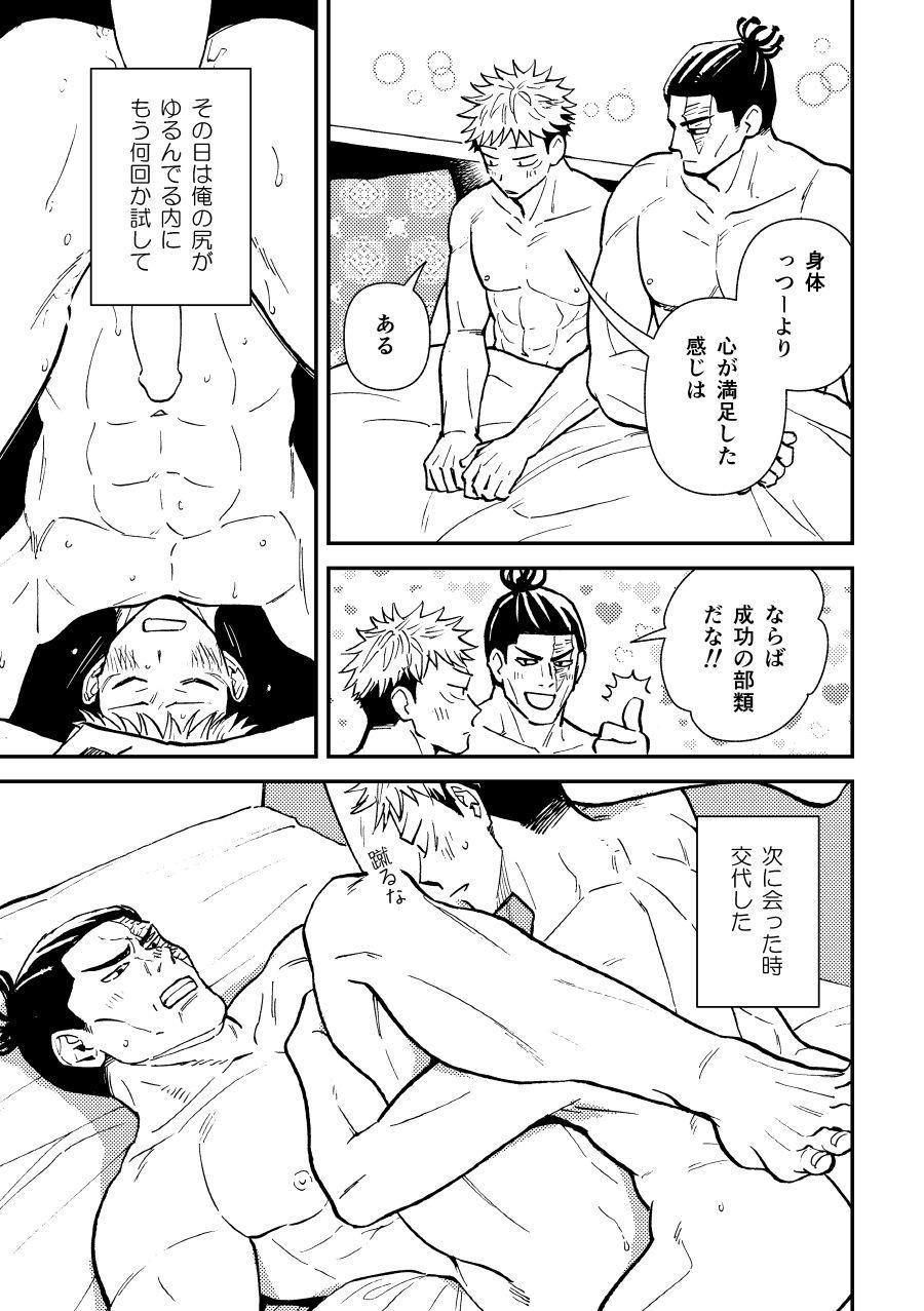 【Aoi Todo x Yuji Itadori】超親友だからセックスもする 25