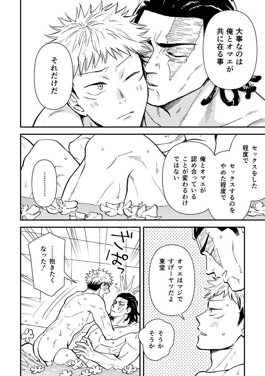 【Aoi Todo x Yuji Itadori】超親友だからセックスもする 30