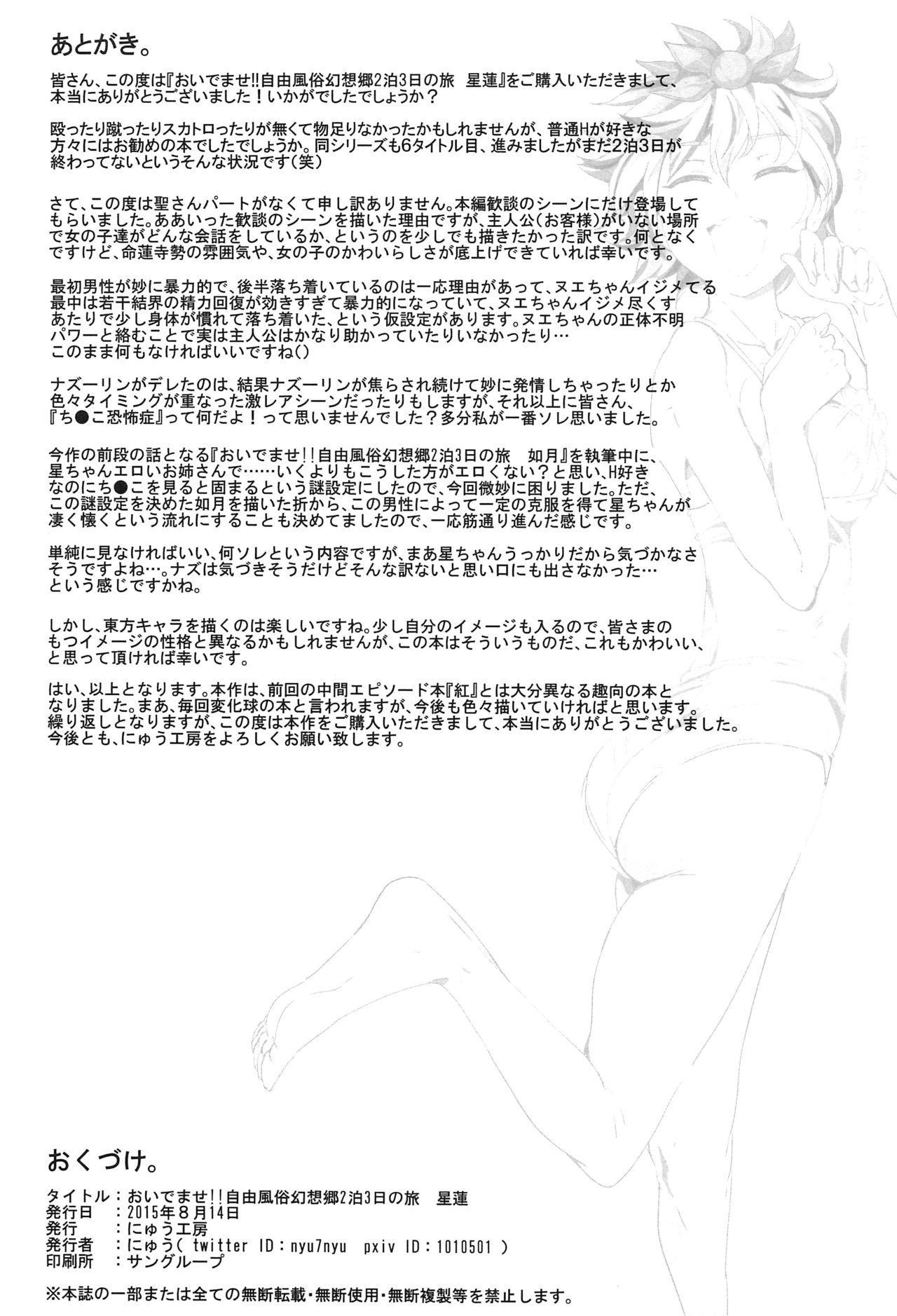 (C88) [Nyuu Koubou (Nyuu)] Oidemase!! Jiyuu Fuuzoku Gensoukyou 2-haku 3-kka no Tabi - Seiren (Touhou Project) [English] [Hong_Mei_Ling] 28