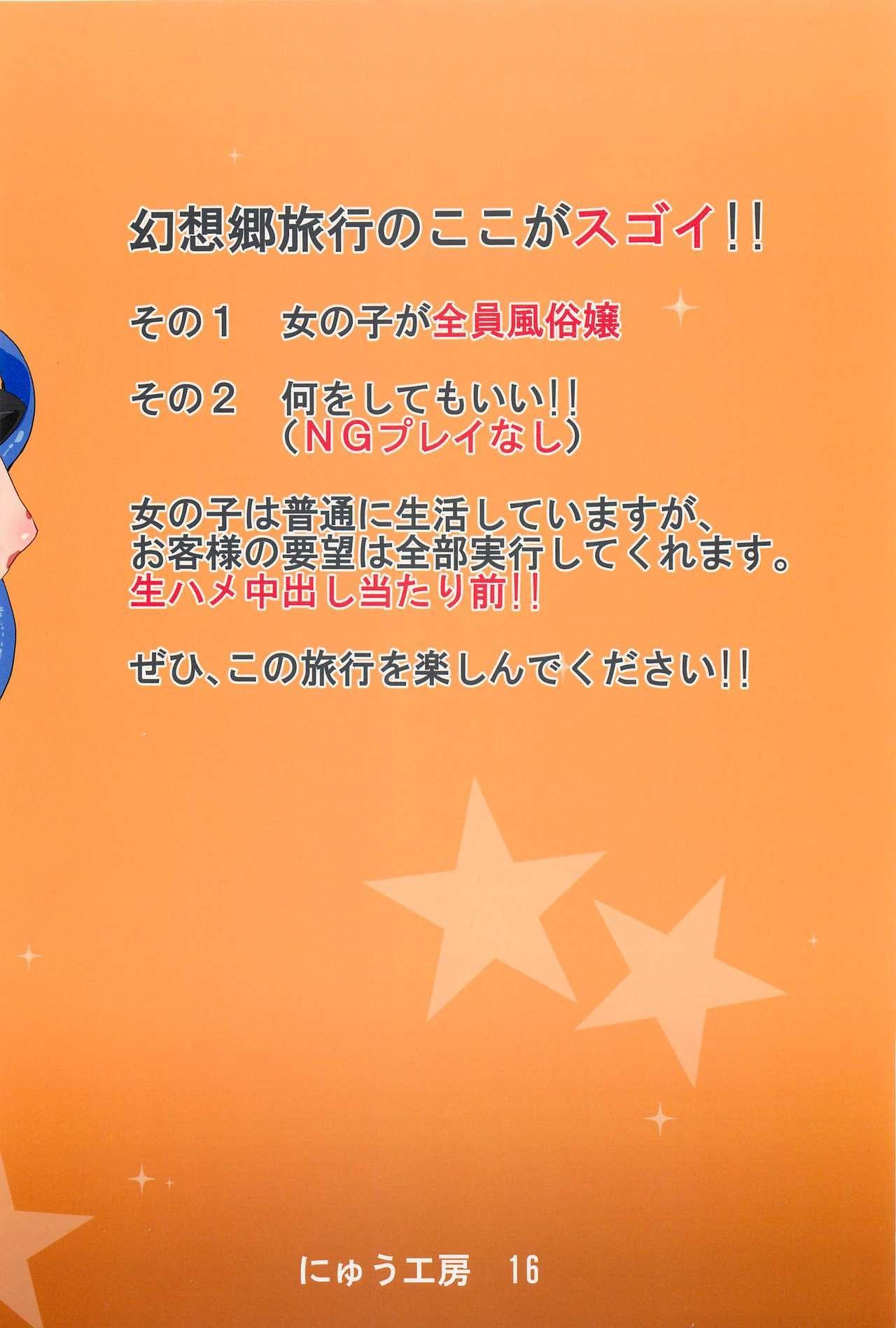 (C88) [Nyuu Koubou (Nyuu)] Oidemase!! Jiyuu Fuuzoku Gensoukyou 2-haku 3-kka no Tabi - Seiren (Touhou Project) [English] [Hong_Mei_Ling] 30