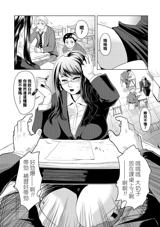 補習戦略~西彩子先生の場合~(Chinese) 1