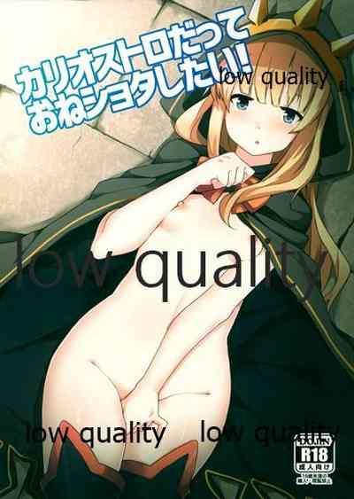 Cagliostro Datte OneShota Shitai! 0